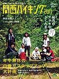 関西ハイキング (別冊山と溪谷)