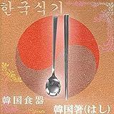 韓国食器 スプーンと箸セットH(1セット)