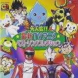 CDツイン 大人気!!最新TVアニメ ベストソングコレクション
