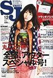 street Jack (ストリートジャック) 2011年 12月号 [雑誌]