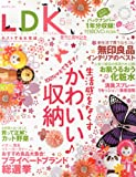 LDK (エル・ディー・ケー) 2014年 05月号 [雑誌]