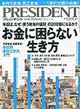 PRESIDENT (プレジデント) 2011年 7/4号 [雑誌]