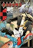アンパッサン 1 (ガンガンコミックスONLINE)