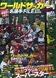 ワールドサッカー2014inブラジル 名選手FILE DVD BOOK (宝島社DVD BOOKシリーズ)
