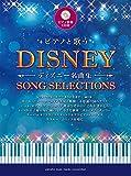 ピアノと歌う ディズニー名曲集 【ピアノ伴奏CD付】