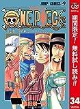 ONE PIECE カラー版【期間限定無料】 34 (ジャンプコミックスDIGITAL)