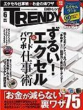 日経トレンディ 2015年 06月号 [雑誌]