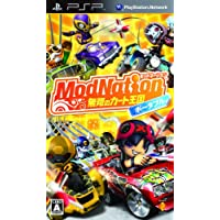 『ModNation 無限のカート王国 ポータブル』