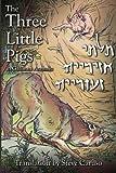 Steve Caruso The Three Little Pigs in Galilean Aramaic
