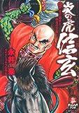 炎の虎信玄 2 (SPコミックス)