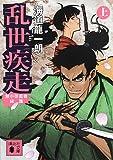 禁中御庭者綺譚 乱世疾走  / 海道 龍一朗 のシリーズ情報を見る