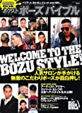 WOOFIN' SPECIAL EDITION ネクストボーズバイブル 2010 Spring/Summer(シンコー・ミュージックMOOK)