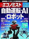 週刊エコノミスト 2015年 1/27号 [雑誌]