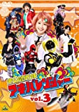 非公認戦隊アキバレンジャー vol.3 [DVD]