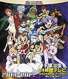 手塚治虫 24時間テレビ スペシャルアニメーション Blu-ray BOX  1983-1989