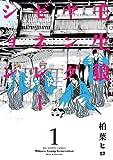 壬生狼ヤングゼネレーション / 柏葉 ヒロ のシリーズ情報を見る