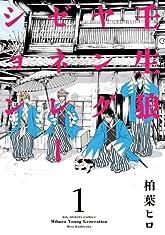 壬生狼ヤングゼネレーション 1 (ビッグコミックス)