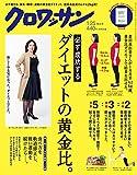 クロワッサン 2016年 1月25日号 No.917 [雑誌]
