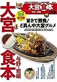 ぴあ大宮食本 (ぴあMOOK)