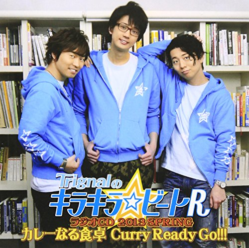 Trignalのキラキラ☆ビートR ラジオCD 2013 SPRING