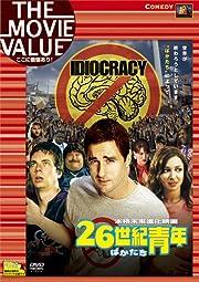 Idiocracy:26世紀青年 [DVD]