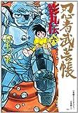 忍者武芸帳影丸伝 6 復刻版 (レアミクス コミックス)