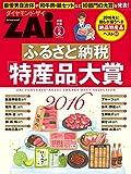 ふるさと納税「特産品」大賞2016 ダイヤモンドZAi 2016年2月号別冊付録