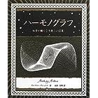 ハーモノグラフ: 和音が織りなす美しい図像 (アルケミスト双書)