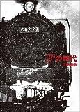 広田尚敬 鉄道写真集『Fの時代』