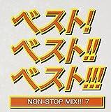 ベスト!ベスト!!ベスト!!! NON STOP MIX!!!7 Mixed by DJ HIROKI