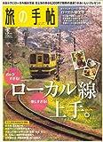 旅の手帖 2009年 03月号 [雑誌]