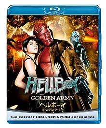 ヘルボーイ ゴールデン・アーミー [Blu-ray]