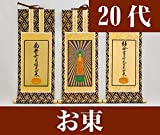 掛軸3枚セット 『浄土真宗大谷派』 20代[高さ20cm]