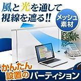 サンワダイレクト パーティション デスク用 間仕切り (W1000×H495) パーテーション 100-SPT008