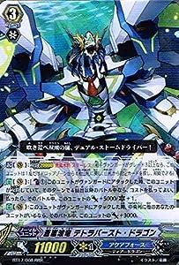 蒼嵐波竜 テトラバースト・ドラゴン RRR ヴァンガード 煉獄焔舞 bt17-008