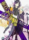 東京レイヴンズ (13) COUNT>DOWN (富士見ファンタジア文庫)