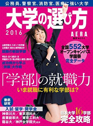 大学の選び方 2016 (AERA進学ムック)