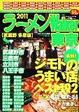 ラーメンウォーカームック  ラーメンウォーカー東京 武蔵野 多摩版 2011  61803‐02 (ウォーカームック 200)