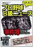 プロ野球B級ニュース事件簿『昭和編』 (NIKKAN SPORTS GRAPH)