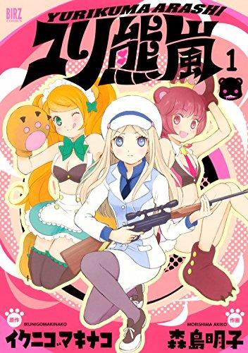 ユリ熊嵐 (1) バーズコミックス