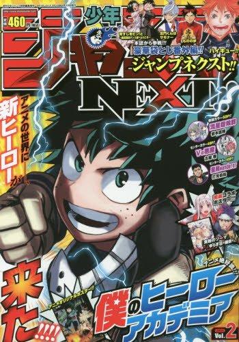 ジャンプNEXT!! 2016 Vol.2 2016年 6/10 号 [雑誌]: 少年ジャンプ 増刊