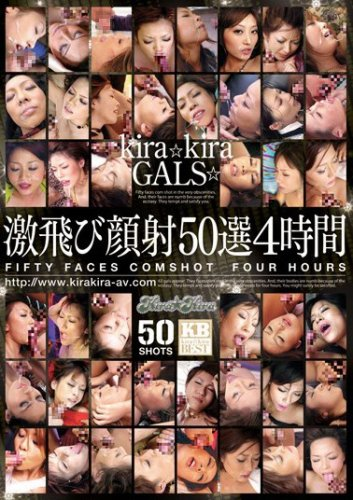 [----] kira☆kiraGALS☆激飛び顔射50選4時間 kira☆kira キラキラ