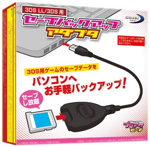 (3DSLL/3DS用)セーブバックアップアダプタ