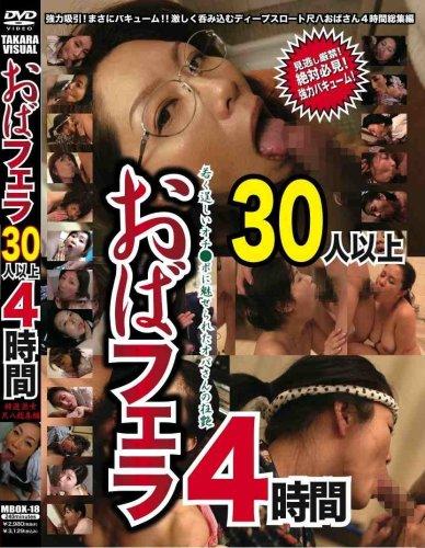 [フェラ好きオバさん30人] おばフェラ  30人4時間 若く逞しいオチ○ポに魅せられたオバさんの狂艶