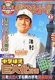 中学野球小僧 2012年 01月号 [雑誌]