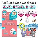 Janique(ジャニーク)3ステップマスクパック・VCプラセンタ(全3種類)