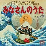 宇田川フリーコースターズ童謡集「みなさんのうた」(DVD付)