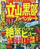るるぶ立山黒部アルペンルート'11 (るるぶ情報版 中部 27)
