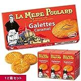 【フランス お土産】ラ・メール・プラール 塩キャラメルガレットミニ12箱セット(フランス クッキー)