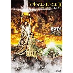 テルマエ・ロマエ2―小説版 (角川文庫)